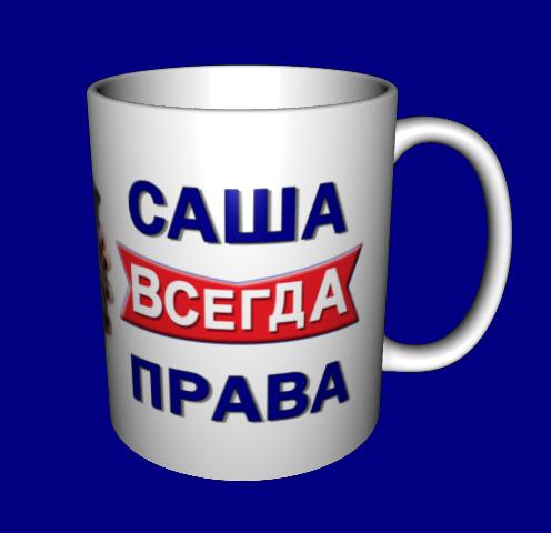 Кружка / чашка Саша всегда права
