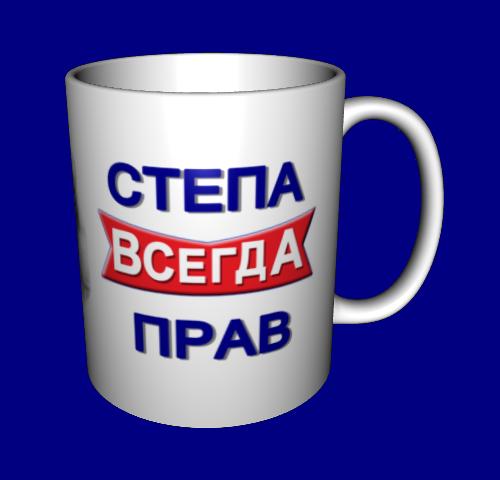 Кружка / чашка Степан всегда прав