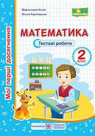 Математика 2 клас Тестові роботи