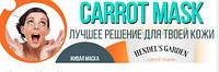 Морковная маска,морковная маска +для лица,морковная маска +от прыщей,морковная маска +для лица