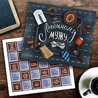 Шоколадный набор ЛЮБИМОМУ МУЖУ 30 шоколадок