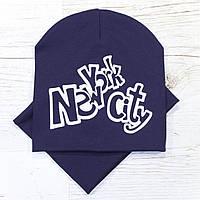 Демисезонная трикотажная шапка комплект т.синий 48-52р.