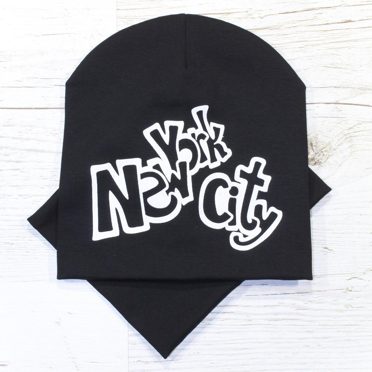 Демисезонная New York City Комплект шапка + баф черный 48-52р.