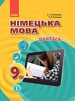 Підручник Німецька мова Hallo, Freunde! Книга для читання 9 клас (5-й рік навчання) (Укр / Нім)