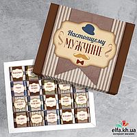 """Шоколадный набор """"Настоящему мужчине"""" (20 шоколадок)"""