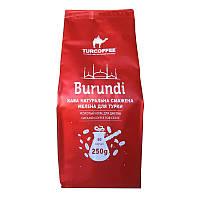 Кофе молотый Turcoffee Burundi, 250 грамм