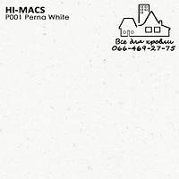Акриловыйкамень LG Hi-Macs Granite P001 Perna White Днепр