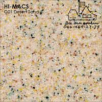 Акриловыйкамень LG Hi-Macs Granite G001 Desert Sand Днепр