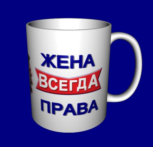 Кружка / чашка Жена всегда права