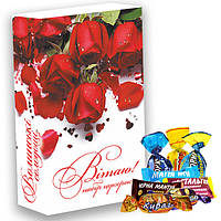 Шоколадные конфеты женщинам на 8 Марта. Шоколадные подарки девушкам на 8 Марта. Цукерки Вітаю 8 Березня