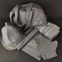 """Подарунковий банний набір """"Профі"""", сірий (полірована шерсть). Комплект для лазні та сауни"""