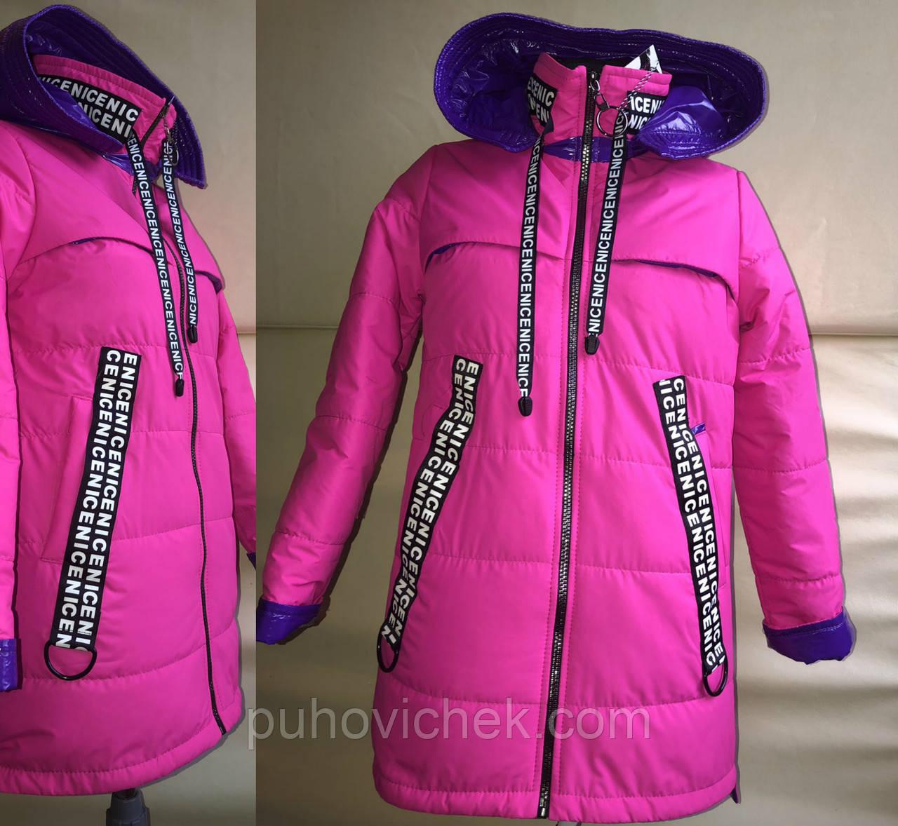 Яркая детская куртка демисезонная для девочки