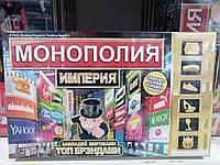 Настольная игра аналог Hasbro Монополия Империя Завладей мировыми топ брендами