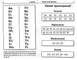 Граматика французької мови в таблицях і схемах. Дроздов О., фото 4
