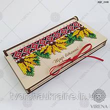 Коробочка-конверт для грошей «Щирі Вітання!»
