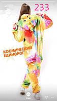 Кигуруми взрослый Единорог 324-233