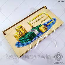 Коробочка-конверт для грошей «На маленькі радощі!»