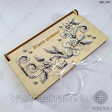 Коробочка-конверт для грошей «Вічного кохання!»