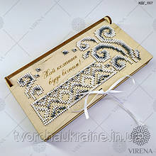 Коробочка-конверт для грошей «Хай кохання буде вічним!»