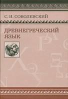 Древнегреческий язык Автор: Соболевский С. И.