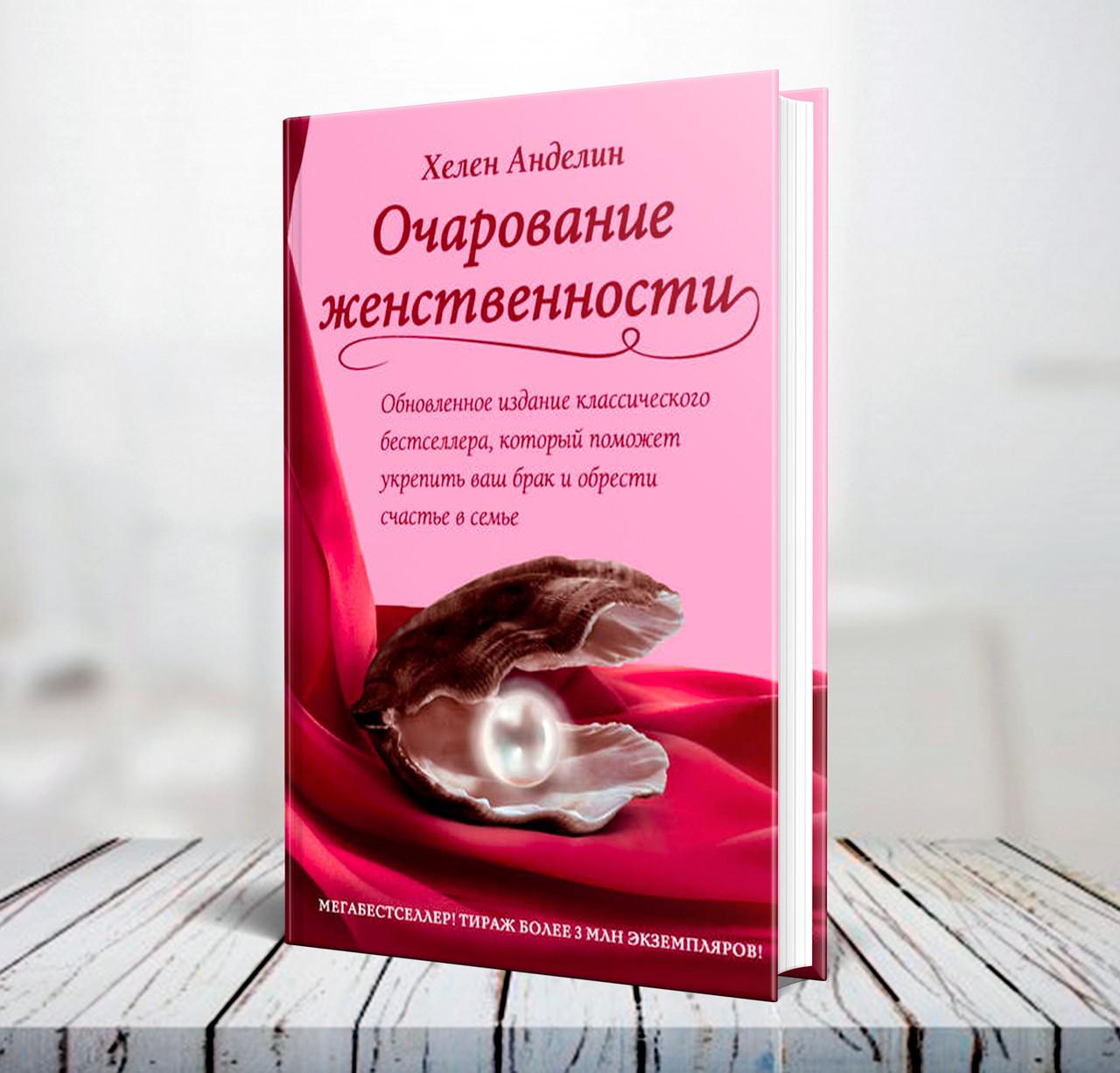 """""""Очарование женственности"""" Хелен Анделин"""
