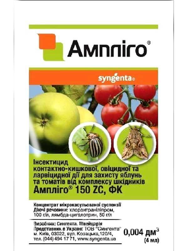 Амплиго инсектицид (Сингента), 4 мл