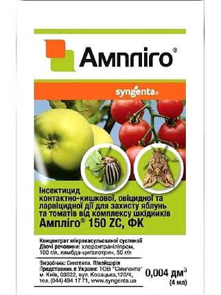 Амплиго инсектицид (Сингента), 4 мл, фото 2