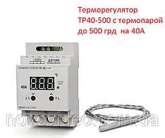 Терморегулятор до 500 градусов ТР40-500 с термопарой 40А