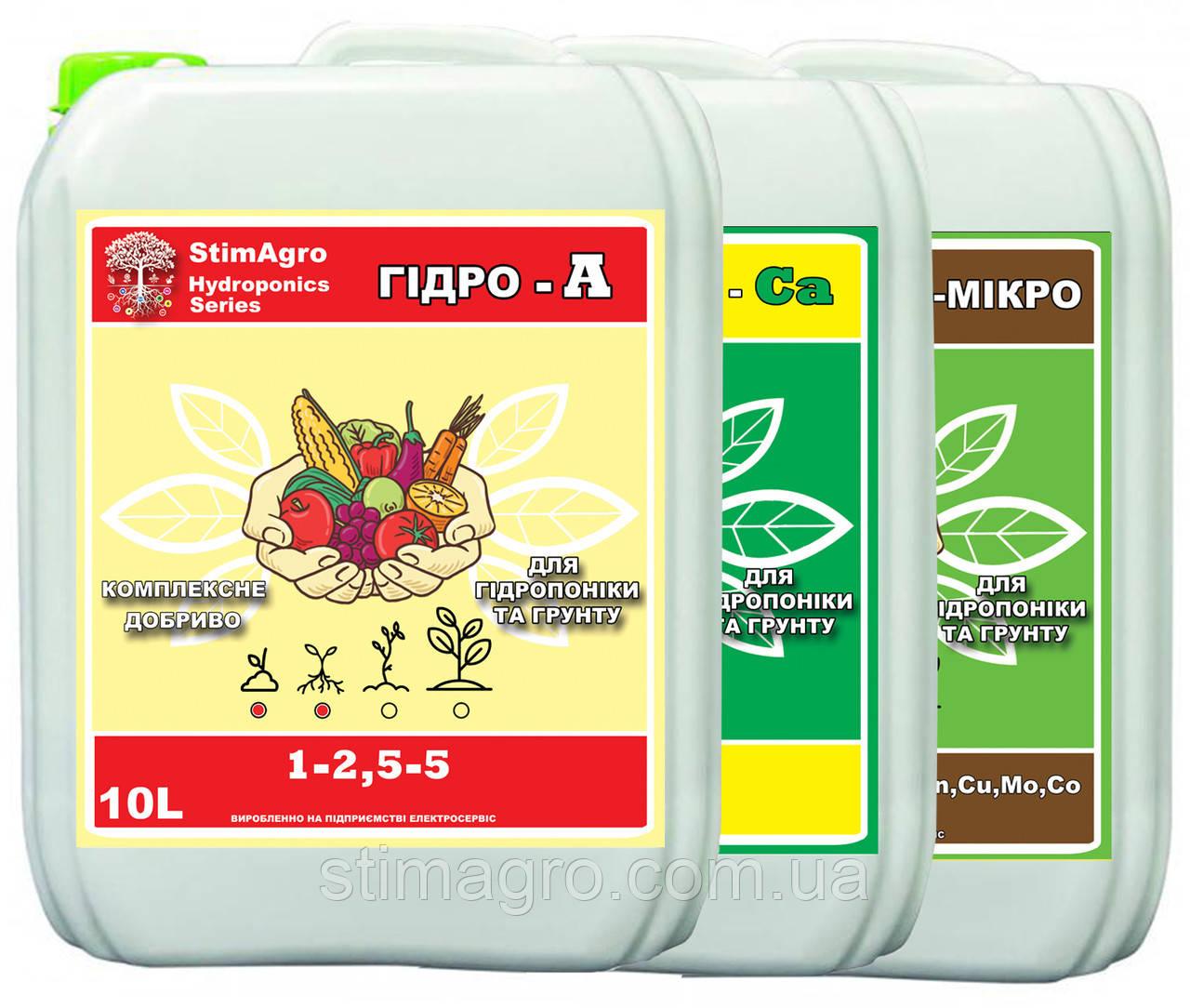 StimAgro КОМПЛЕКТ 3X-10L добрива для гідропоніки та грунту