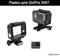 Рамка для GoPro 5,6,7