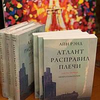 Книга Атлант расправил плечи (комплект из 3 книг - твердая) Айн Рэнд