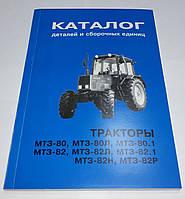 Каталог запчастей и сборочных единиц МТЗ-80, МТЗ-82