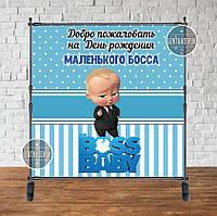 Продажа Баннера - Фотозона 2х2м, Босс Молокосос (виниловый баннер) на День рождения (Синий, Полоски)