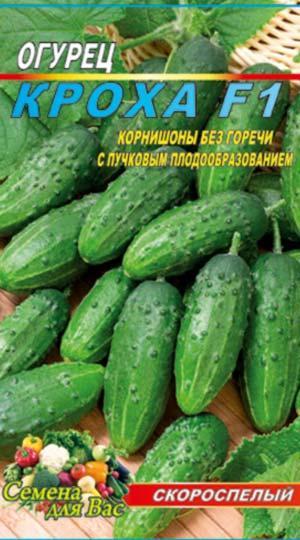 Огурец Кроха F1 70 семян