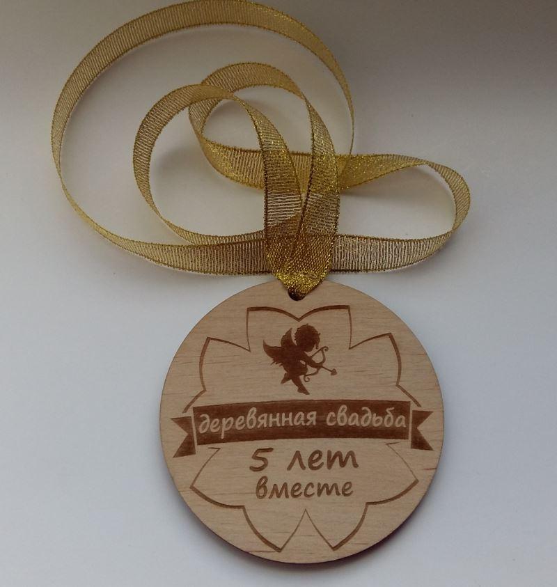 Медаль 5 лет Деревянная свадьба