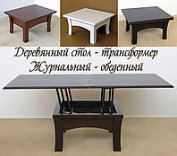 """Столик журнальный из дерева """"Визит 7"""", фото 1"""
