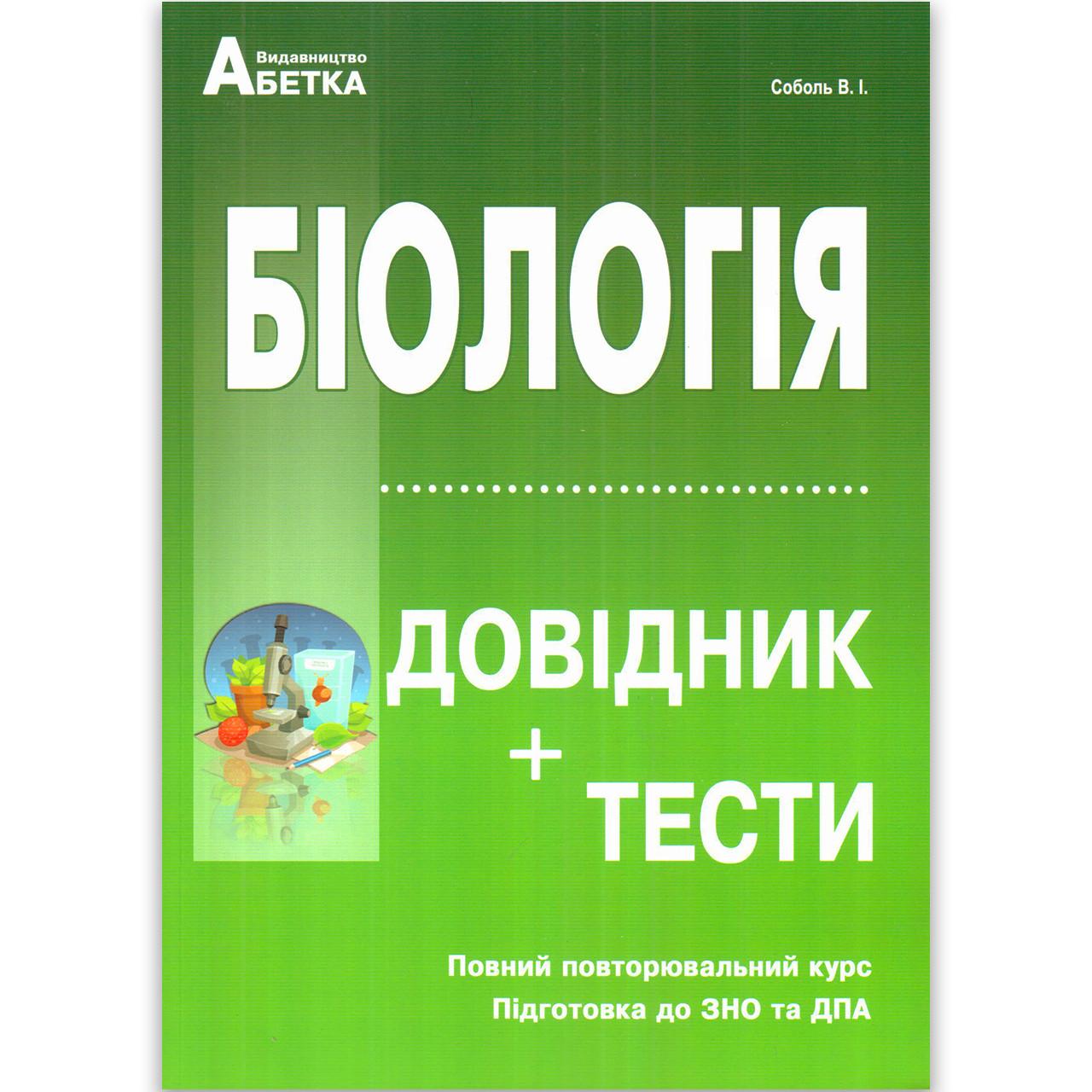 ЗНО 2020 Біологія Довідник Тести Авт: Соболь В. Вид: Абетка
