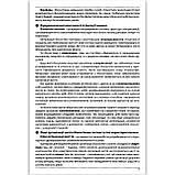 ЗНО 2020 Біологія Довідник Тести Авт: Соболь В. Вид: Абетка, фото 9