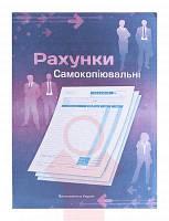 Счет А5 СF+CB с/к, книжка(произв.Крос-Принт)
