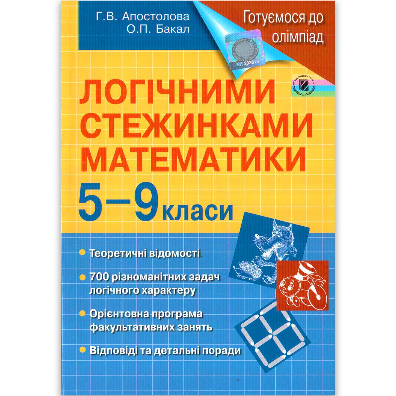 Логічними стежинками математики 5-9 класи Авт: Апостолова Г. Вид: Генеза