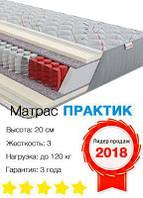 Матрас Практик Come-for - от производителя