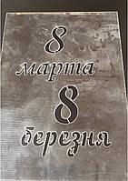 Трафарет 8 марта, 8 березня, Надпись
