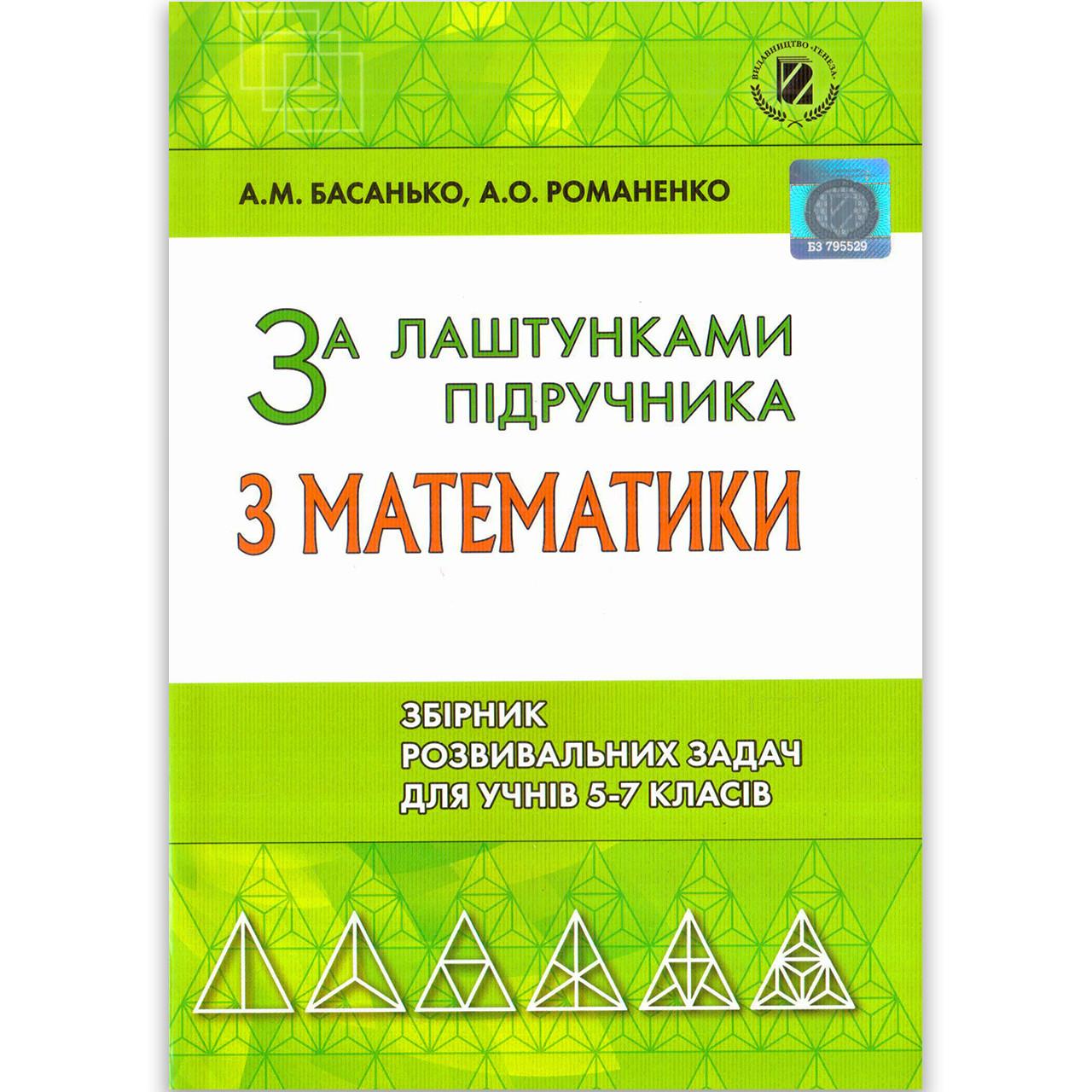 За лаштунками підручника з математики 5-7 класи Авт: Басанько А. Вид: Генеза