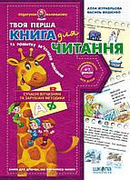 В.Федієнко - Книга для читання та розвитку зв'язного мовлення