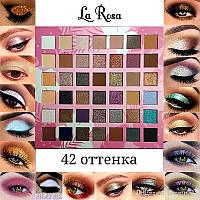 Набор теней для век La Rosa  42 цветные (LE 742)