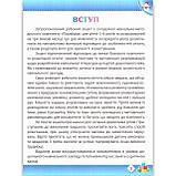 Зошит дошкільника Старша група 5-6 років Зима Авт: Остапенко А.с Вид: ПЕТ, фото 3