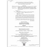 Зошит дошкільника Старша група 5-6 років Весна Авт: Остапенко А.с Вид: ПЕТ, фото 2