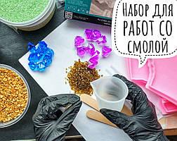 Набор для смол: силиконовый стакан, шпатели, накидка,перчатки и др.(22 предмета)