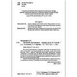 Методичні рекомендації до Зошита дошкільника Середня група 4-5 років Авт: Остапенко А. Вид: ПЕТ, фото 2