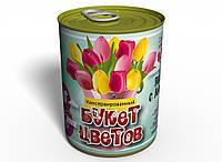 Консервированный букет цветов - Консервированные тюльпаны
